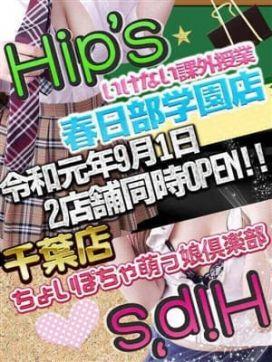 9月1日☆2店舗同時OPEN|Hip's春日部学園で評判の女の子