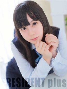 ひとか 清楚系アイドル美少女♡ | President+Plus(プレジデント+プラス) - 高崎風俗