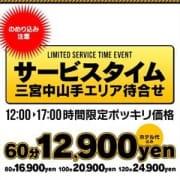 「12,900円全込み!時間限定イベント!」08/23(金) 10:32 | 神戸ぽんぱどーるのお得なニュース