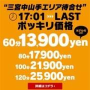 「待ち合わせイベント!ホテ込み料金でご案内♪」08/24(土) 03:47 | 神戸ぽんぱどーるのお得なニュース