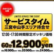 「12,900円全込み!時間限定イベント!」08/24(土) 04:32 | 神戸ぽんぱどーるのお得なニュース
