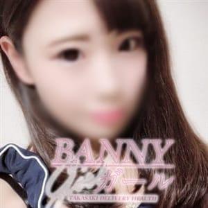 なお | BANNYガール(高崎)