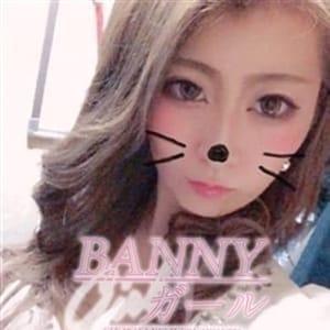 さき | BANNYガール(高崎)
