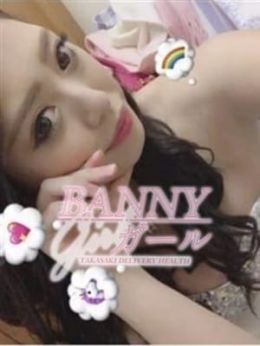 くみ   BANNYガール - 高崎風俗