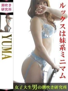 ゆま | 女子大生男の潮吹き研究所 - 高崎風俗