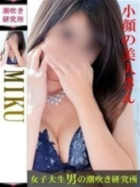 みく|長野県風俗で今すぐ遊べる女の子