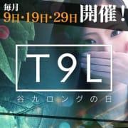 「毎月9の付く日はT9L(谷九ロングの日)開催!最大12,000円OFF!」12/09(月) 05:05 | Aroma Muse アロマミューズのお得なニュース