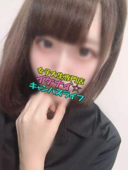 まこと | 女子大生専門店 イケナイ☆キャンパスライフ - 山口市近郊・防府風俗