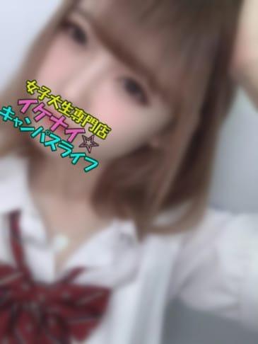 あこ(女子大生専門店 イケナイ☆キャンパスライフ)のプロフ写真1枚目