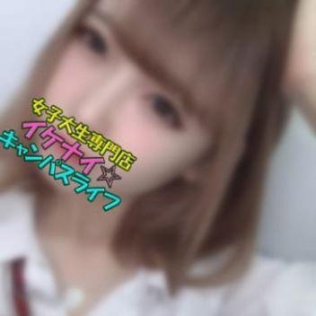 あこ | 女子大生専門店 イケナイ☆キャンパスライフ - 山口市近郊・防府風俗