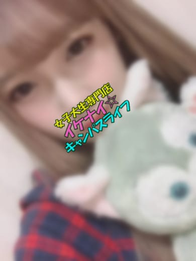 あこ(女子大生専門店 イケナイ☆キャンパスライフ)のプロフ写真3枚目