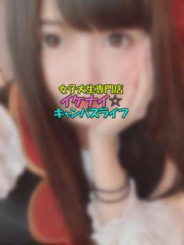 うみか   女子大生専門店 イケナイ☆キャンパスライフ - 山口市近郊・防府風俗
