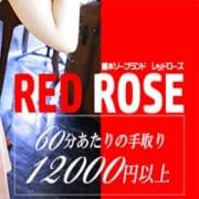 「【熊本ソープ RED ROSE】【安定の保証付き】レッドローズは全国から募」10/21(月) 01:57   RED,ROSEのお得なニュース