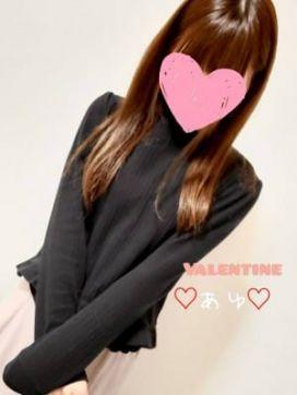 【未経験】あゆ|バレンタインで評判の女の子