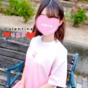りあな|バレンタイン - 福山派遣型風俗