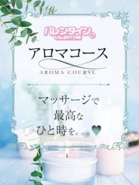 ♡アロママッサージコース♡|福山風俗で今すぐ遊べる女の子