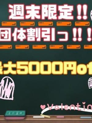 週末限定団体割り【最大5000円off!!!】