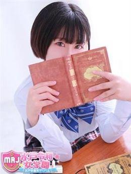 えれな パイパン天使☆ | 水戸令和女学園 - 水戸風俗