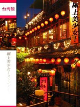 かな   台湾姫9.999 - 長野・飯山風俗