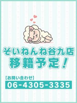 めぐちゃん|そいねんね -ちょっとHなノーブラ密着添い寝専門店-【京橋】で評判の女の子