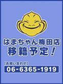 ゆきちゃん|そいねんね -ちょっとHなノーブラ密着添い寝専門店-【京橋】でおすすめの女の子
