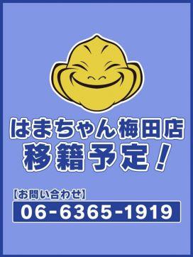 ゆきちゃん|そいねんね -ちょっとHなノーブラ密着添い寝専門店-【京橋】で評判の女の子