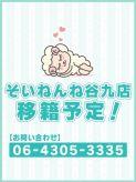 みいちゃん|そいねんね -ちょっとHなノーブラ密着添い寝専門店-【京橋】でおすすめの女の子