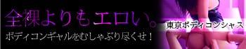 Tokyo Bodyconscious五反田店
