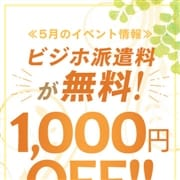 5月イベント! ビジホでお得に!!! 出張アロマ アロマオレンジ