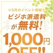 5月イベント! ビジホでお得に!!!|出張アロマ アロマオレンジ