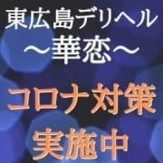「コロナ対策実施中」05/08(金) 19:46   華恋 かれんのお得なニュース
