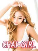 エル|チャイガールでおすすめの女の子