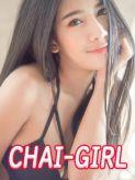 キララ|チャイガールでおすすめの女の子