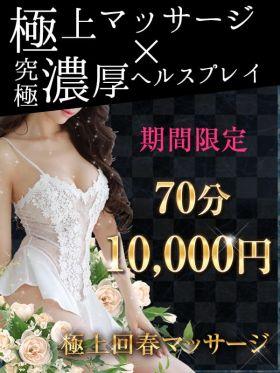 期間限定割引|埼玉県風俗で今すぐ遊べる女の子