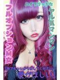 ゆみ|渋谷デリヘル倶楽部でおすすめの女の子