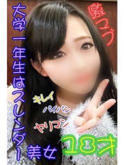 せいな|渋谷デリヘル倶楽部でおすすめの女の子