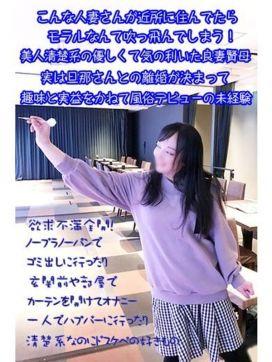 さゆき 渋谷デリヘル倶楽部で評判の女の子