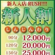 「ピチピチの新人さん!とってもお得な新人割プラン♪」10/21(水) 13:23 | 渋谷デリヘル倶楽部のお得なニュース