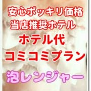 「御新規様割引・ホテルコミコミプラン」09/09(月) 15:02 | 艶女洗体 泡レンジャーのお得なニュース