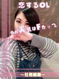 かりん|恋するOL 〜エスコートレディ〜でおすすめの女の子