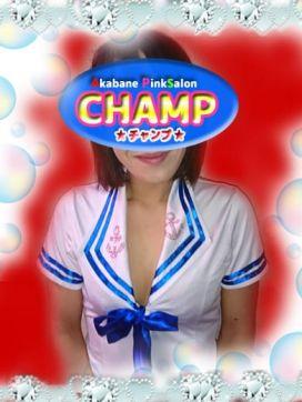 神楽 赤羽CHAMP(チャンプ)で評判の女の子