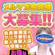 「☆メルマガ会員様大募集☆」11/30(月) 21:03 | 赤羽CHAMP(チャンプ)のお得なニュース