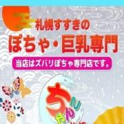 「ハンパない肉厚・濃厚サービスのちゃん娘があなたを待ってます!」08/24(土) 04:05 | ちゃんこ札幌すすきの店のお得なニュース