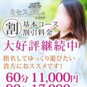 「〇割!基本コース割引料金実施中!」11/19(火) 03:08 | ミセス愛。のお得なニュース