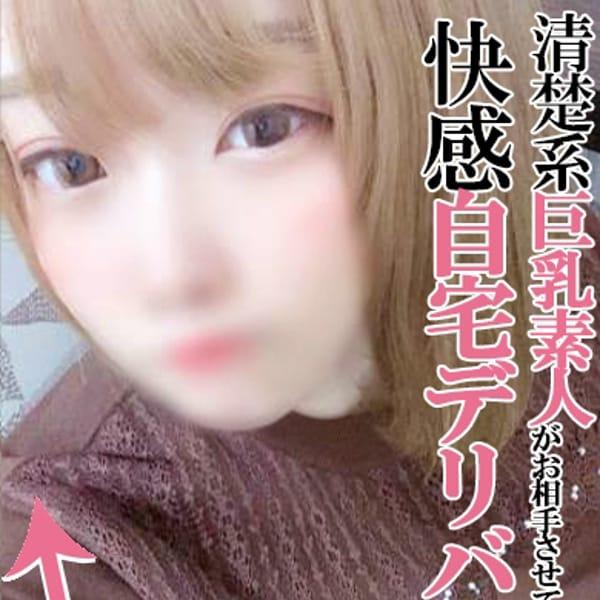 ゆか☆超ドM美少女【7月で卒業!遊ぶなら今!】 | とるこらいす福岡(福岡市・博多)