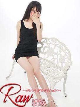 早乙女 るり|RAW横浜 タレントプロダクションで評判の女の子