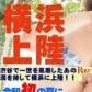 RAW横浜 タレントプロダクションの速報写真