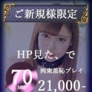 「新人速報、速報随時UP!要確認!」08/23(金) 20:05 | アマデアのお得なニュース
