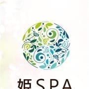 「大感謝キャンペーン♪」09/10(木) 21:51 | 姫SPAのお得なニュース