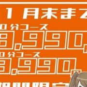 「レッスンワン熊本校 11月末まで『価格破壊』延長!!!」11/18(月) 21:40 | イエスグループ熊本 Lesson.1熊本校のお得なニュース